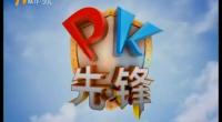 PK先锋-191105
