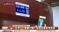 """中宁:""""智慧门牌""""让安全服务零距离-191113"""