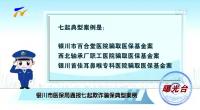 曝光臺:銀川市醫保局通報七起欺詐騙保典型案例-191102