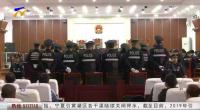永寧縣公開審理鄭某等14人涉惡案-191129