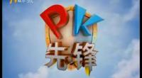 PK先鋒-191126