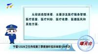曝光臺| 寧夏12320衛生熱線第三季度接聽投訴舉報128件次-191129