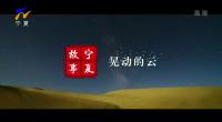 晃動的云-191102