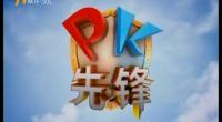 PK先鋒-191112