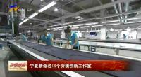 宁夏新命名16个劳模创新工作室-191207