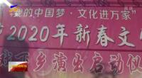 银川市2020年新春文化大集启动 86项文化惠民活动陪你过大年-191228
