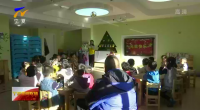 自治区政府机关幼儿园开展多彩活动庆元旦迎新年-191228