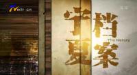 《档案宁夏·长征》第六集 斯诺的宁夏之行-191207