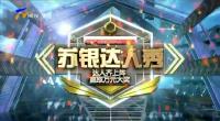 蘇銀達人秀-191228