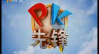 PK先鋒-191231