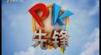 PK先锋-191203