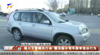 銀川交警颶風行動 整治超分駕車脫審違法行為-200101
