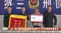 賀蘭警方向被騙群眾返還74.9萬元網絡詐騙資金-200101