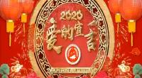 """""""愛的宣言""""2020第二屆七彩之星少兒春節聯歡晚會"""