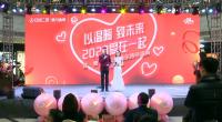 以溫暖致未來 2020愛在一起 甘·青·寧公益音樂跨年盛典