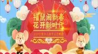 """""""福鼠鬧新春花開新時代""""2020年寧夏少兒春晚"""
