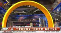 寧夏科技館呈上科普大餐 邀您過大年-200122