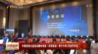 中國首部公益訴訟題材電影《非常訴訟》將于今年2月在寧開機-200101