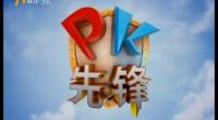 PK先鋒-200114