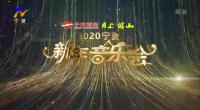 寧夏2020年新年音樂會(下)