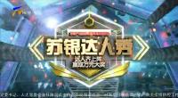 蘇銀達人秀-200125