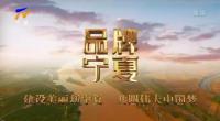 《品牌宁夏》- 山与村的交响-200116