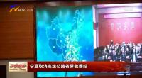 寧夏取消高速公路省界收費站-200101