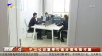 中衛公安重拳打擊治理電信詐騙-200101