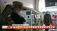 金鳳區155名民兵積極投身疫情防控阻擊戰-200217