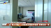 银川市第一人民医院自制防护面屏 保障抗疫一线-200211