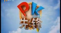 PK先鋒-200204