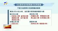 全區新型冠狀病毒肺炎疫情通報-200217