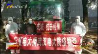 萬眾一心 阻擊疫情丨日夜兼程 寧夏又有5噸救援物資運抵武漢-200217