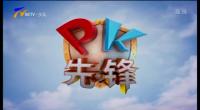 PK先鋒-200225