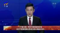 《宁夏日报》明天刊发报道和评论 关注宁夏新冠肺炎患者治愈比例超过40%-200211