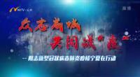 """眾志成城 共同戰""""疫""""-200214"""