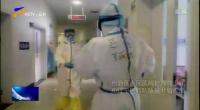 万众一心 阻击疫情丨宁夏第一批援助湖北医疗队在保康县医院支援-200223