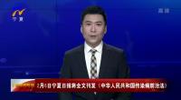 2月6日寧夏日報將全文刊發《中華人民共和國傳染病防治法》-200205