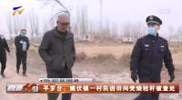 平羅臺:姚伏鎮一村民因田間焚燒桔柑被查處-200217