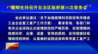咸輝主持召開自治區政府第56次常務會-200217