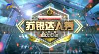 蘇銀達人秀-200307