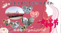 """寧夏援助湖北醫療隊邀你參加戰地""""女神節""""!"""