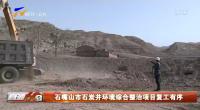 石嘴山市石炭井环境综合整治项目复工有序-200328