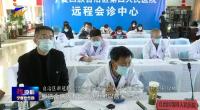 寧夏累計62名新冠肺炎患者接受專家組遠程復診 身體狀況好轉-200310