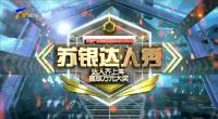 苏银达人秀-200328