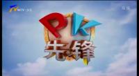 PK先锋-200310