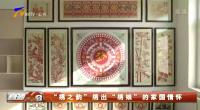 """""""繡之韻""""繡出""""繡娘""""的家國情懷-200310"""
