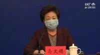 自治區婦聯黨組書記、主席馬文娟介紹疫情防控有關情況