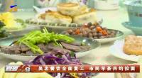 吴忠餐饮全面复工 市民早茶公约拉面-200328