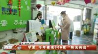 """宁夏:今年建成300家""""阳光药店""""-200404"""